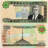 Туркменистан. 10 000 манат (образца 2003 года, P15, UNC) [серия BS]