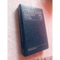 Справочник медицинской сестры по уходу. 1989 г.
