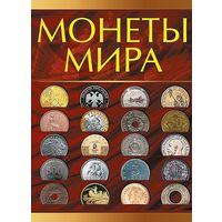 Кошевар - Монеты мира - на CD