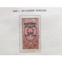 СССР-1945,\186а\ ПРАЗДНИК ПОБЕДЫ НАДПЕЧАТКА