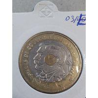Франция 20 франков 1994 года.Пьер де Фреди, барон де Кубертен