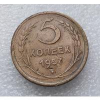 5 копеек 1957 года СССР #29