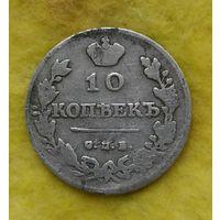 10 копеек 1813 г Нечастая