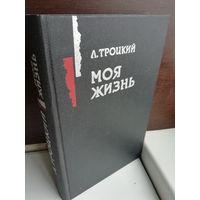 Л.Троцкий. Моя жизнь