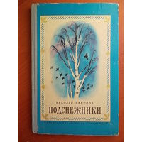 Николай Никонов Подснежники
