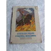 Книга довоенная