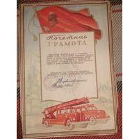 Почетная грамота за 2 место в соревнованиях пожарной охраны. 1957 г.