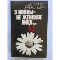 Светлана Алексиевич. У войны не женское лицо...