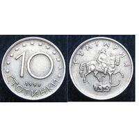 W: Болгария 10 стотинок 1999, немагнитная (454)