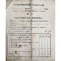 Платежная книжка 1856 года