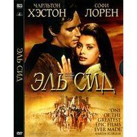 Эль Сид / El Cid / 1961 / 2 х DVD