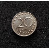 Болгария, 20 стотинок 1999