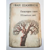 Книга на беларуском языке Иван Шамякин 1976 год Гандларка и паэт, Шлюбная нос аповесци