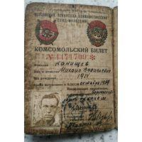 Комсомольский билет 1937 г Борисоглебский РК