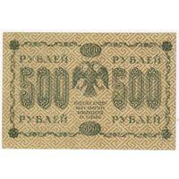 500 рублей 1918 год Пятаков Гейльман СОСТОЯНИЕ -аUNC- EF серия АГ 611