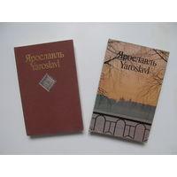 Ярославль. Памятники архитектуры и искусства. Цветной фотоальбом.