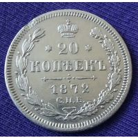 20 копеек 1872 года.