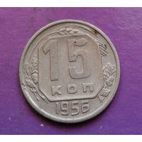 15 копеек 1956 года СССР #27