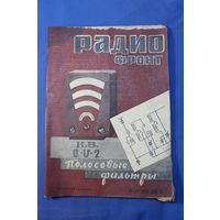 Журнал РАДИО ФРОНТ номер-6 1935 год. Ознакомительный лот.