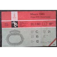 Неиспользованный билет на футбольный турнир  в Минске Олимпиады-1980.