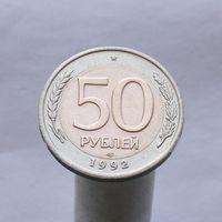 50 руб 1992