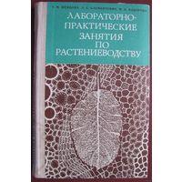 Шевцова - Лабораторно-практические занятия по растениеводству