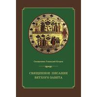Священное писание Ветхого Завета: курс лекций.