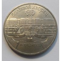 СССР, 5 рублей 1990 г. Большой дворец.