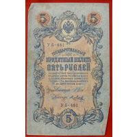 5 рублей 1909 года. УБ - 481.