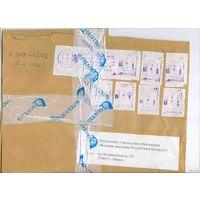Конверт прошедший почту вспомогательные марки (суррогаты)