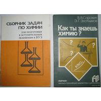 Учебники по химии, Ц за 1ед.