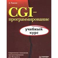 Павлов. CGI-программирование