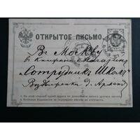 Почтовая карточка отправленная из Киева в дом Инессы Арманд.1882 г. Редкость.