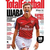 Журнал Total Football июнь 2009