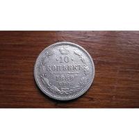10 копеек 1889 г. Редкость. Распродажа коллекции.