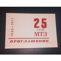 25 лет МТЗ.Приглашение.