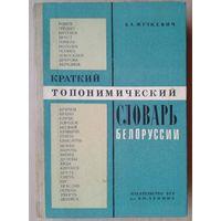Жучкевич, В. А. Краткий топонимический словарь Белоруссии