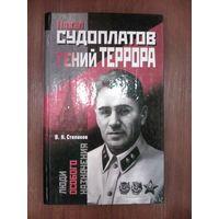 Павел Судоплатов гений террора.Степаков В.Н.