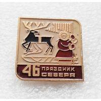 46-й Праздник Севера. Мурманск. Полярная Олимпиада. Зимний спорт #0527-SP12