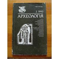 Археологія, 1990,  2 (на украинском языке)