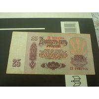 25 рублей 1961(4)