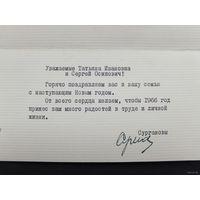 Автограф  Ф.А Сурганова  Главы  БССР 1971 - 1976 г