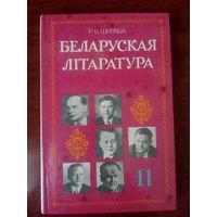 Учебник Беларускай лiтаратуры для 11-го класса. 1993 г.