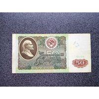 СССР 50 рублей 1991 серия БП