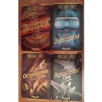 Кристофер Прист - 4 книги