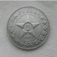 1 рубль 1922 г ПЛ Редкость