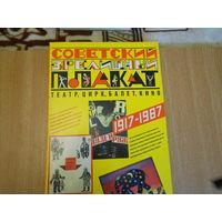 Советский зрелищный плакат. Театр, цирк, балет, кино. 1917-1987