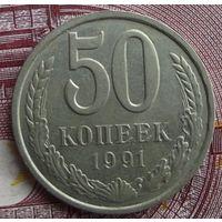 50 копеек 1991 Л
