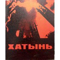 Буклет Хатынь (1969 год)