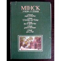 В. И. Коледа - Минск вчера и сегодня 1989